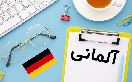 آلمانی